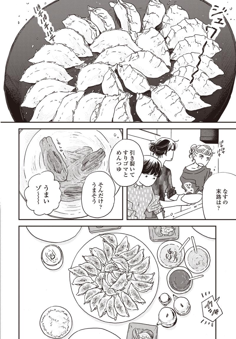 04_ny2_gyoza.jpg