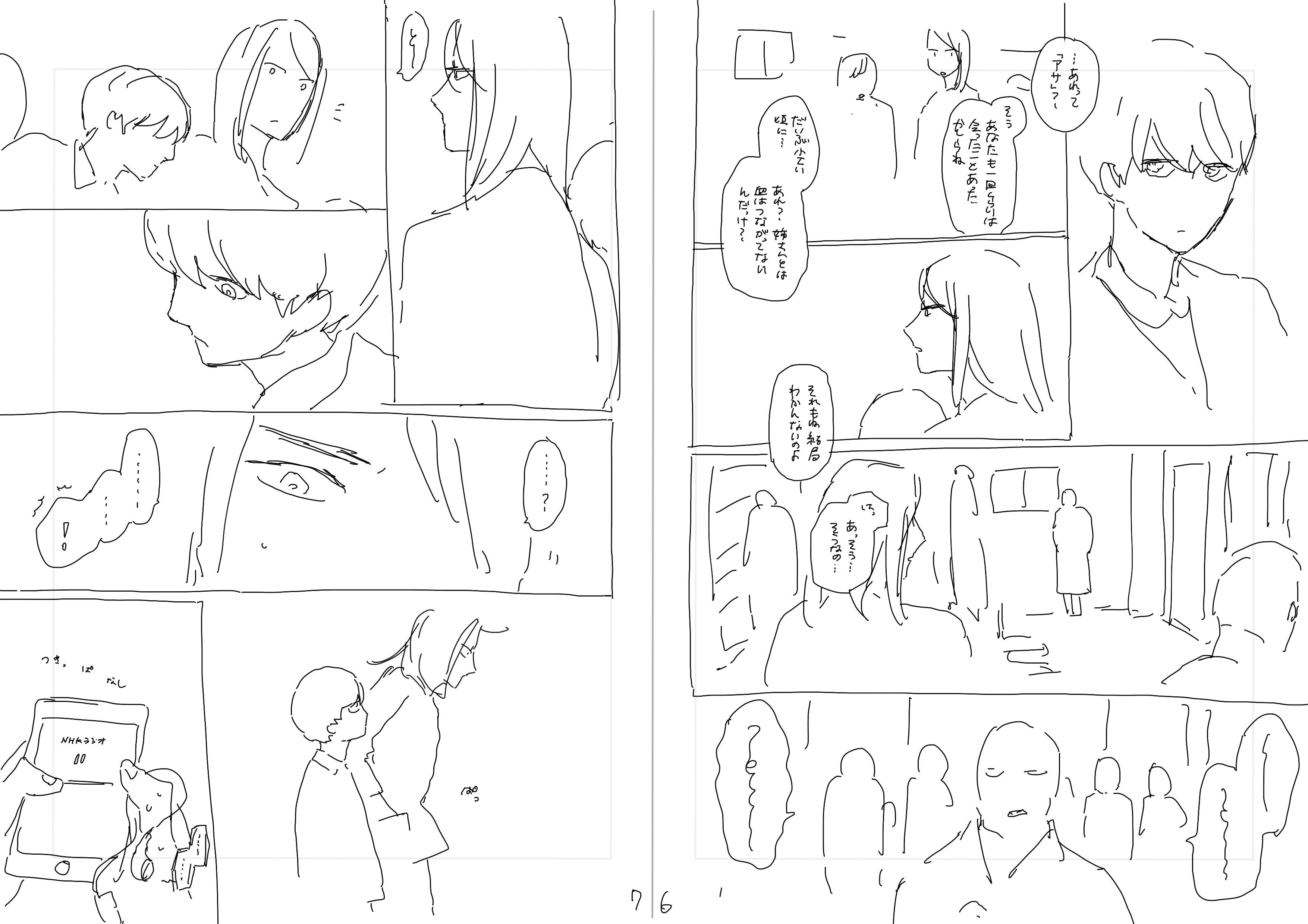 12_ny_2wa_botsu4.png