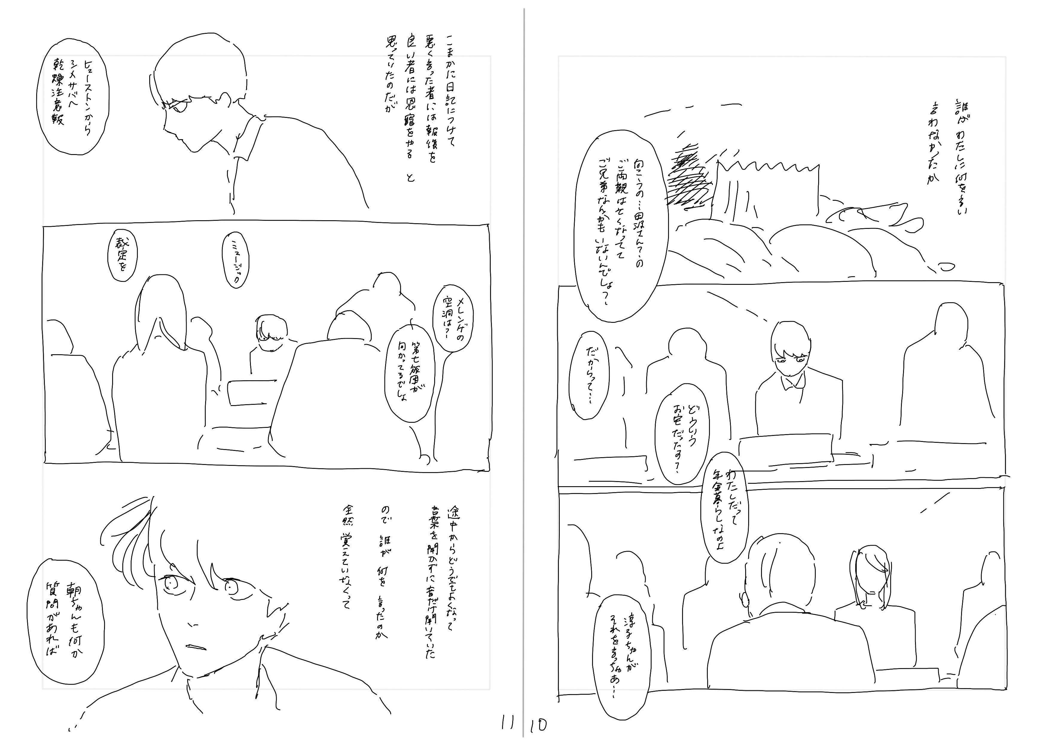 14_ny_2wa_botsu6.png
