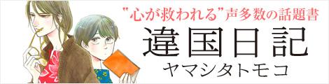 ヤマシタトモコ/『違国日記』特設サイト
