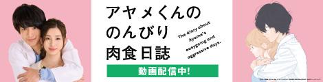 アヤメくんののんびり肉食日誌