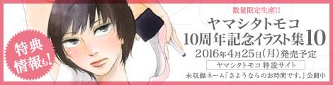 ヤマシタトモコ10周年記念公式サイト