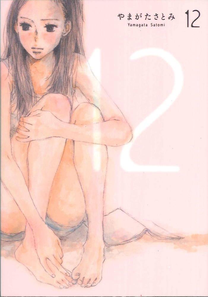 12_cover.jpg