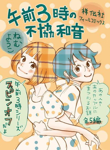 fukyou_pop.jpg