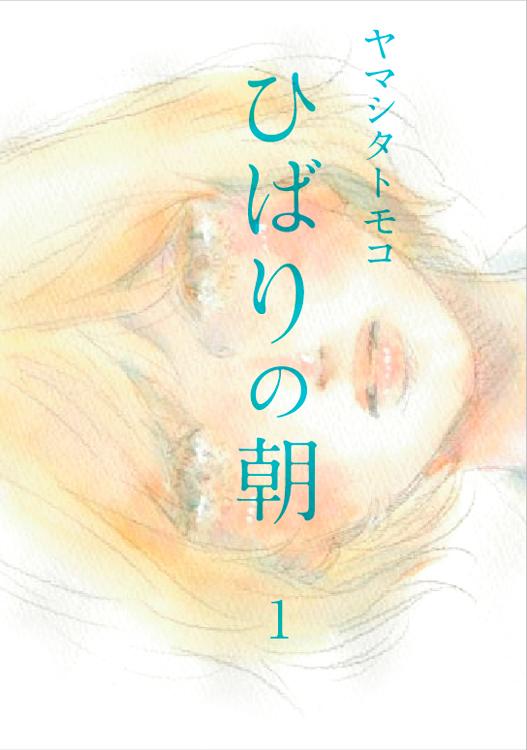 hibari1_cover.jpg