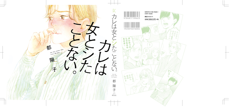 kareha_cover.jpg