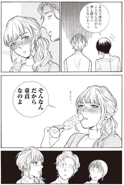 kareha_koma5.jpg