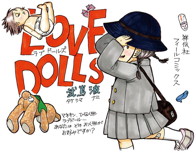 lovedolls_pop.jpg