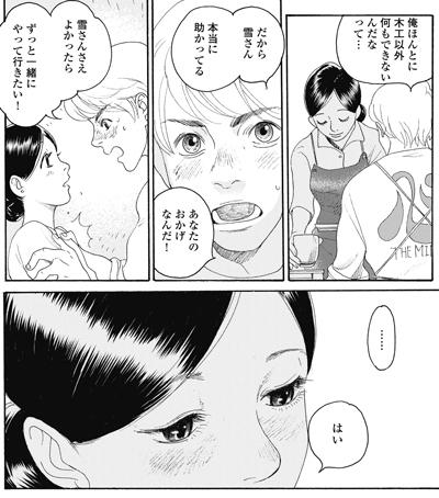 michiyuki_03.jpg