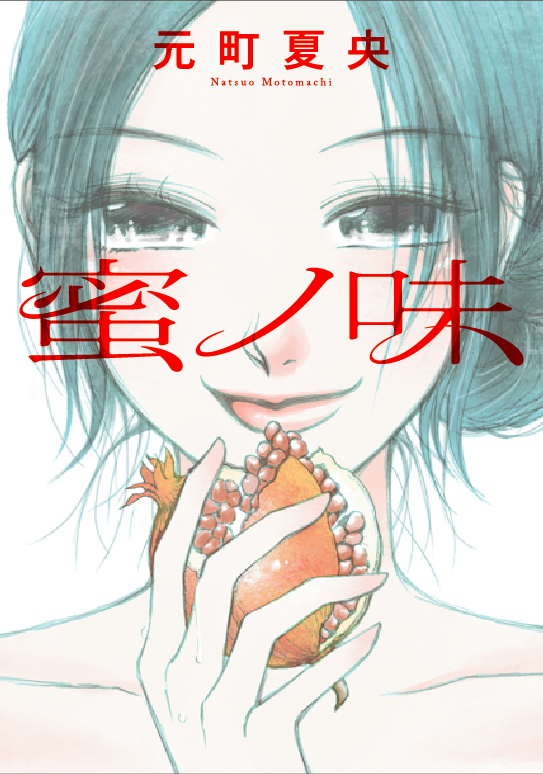 mitsu_cover.jpg