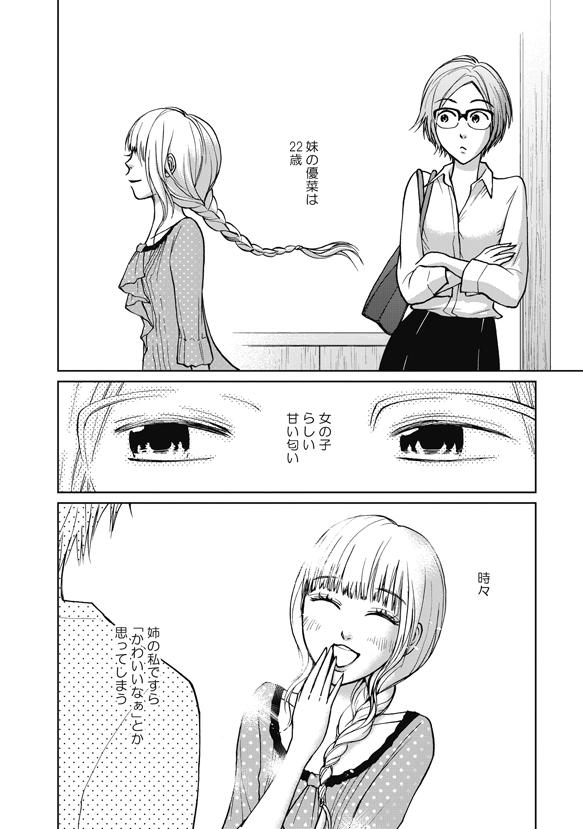 natsufuku_ill5.jpg