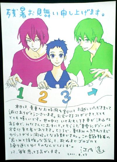 natu3_paper1.jpg