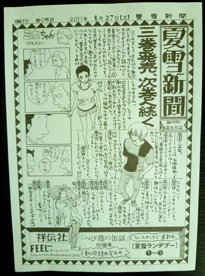 natu3_paper2.jpg