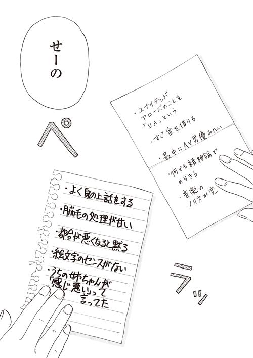 sayonara_04.jpg