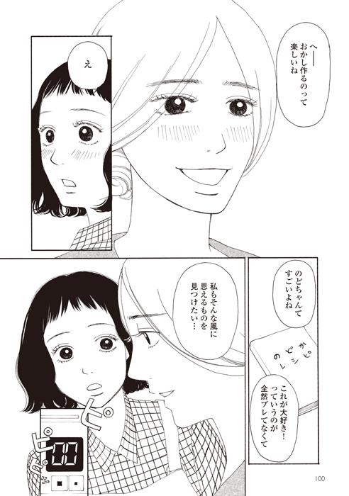 sayonara_10.jpg
