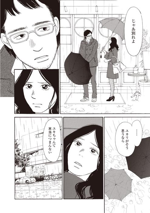 sayonara_12.jpg