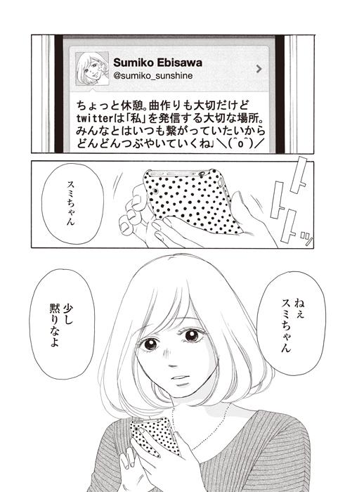 sayonara_14.jpg