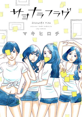 sayonara_cover.jpg