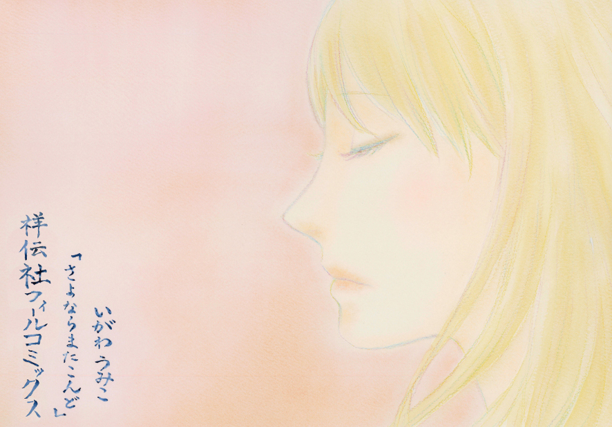 sayonaramatakondo_POP.jpg