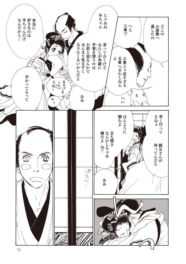 shinagawa_ill3.jpg