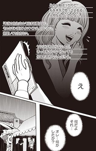 shitsuren_2-.jpg