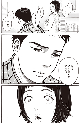 shitsuren_3-.jpg