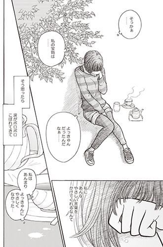 shitsuren_8-.jpg