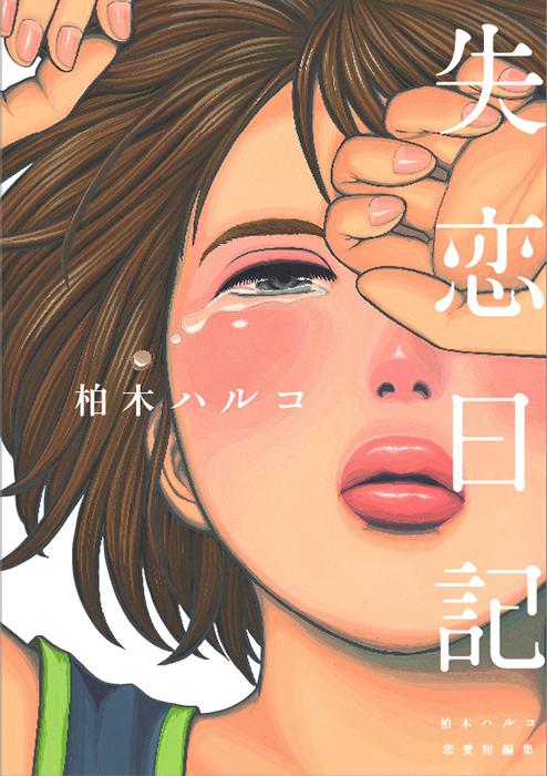 shitsuren_cover.jpg