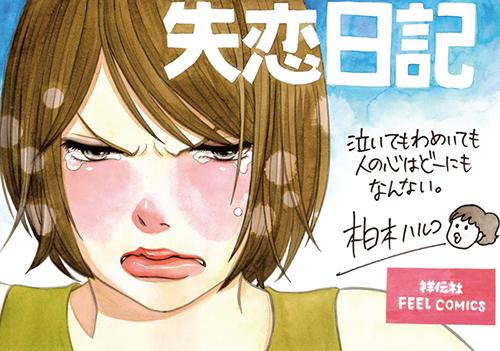 shitsuren_pop.jpg